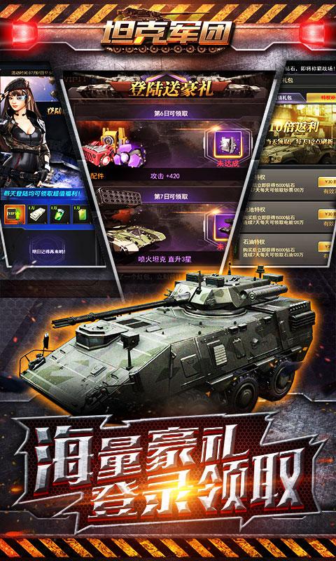 坦克军团(送198充值卡)