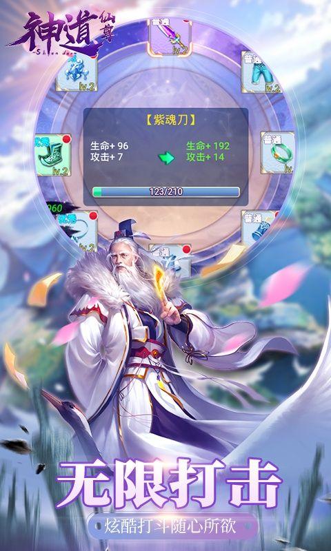 神道仙尊(GM版)