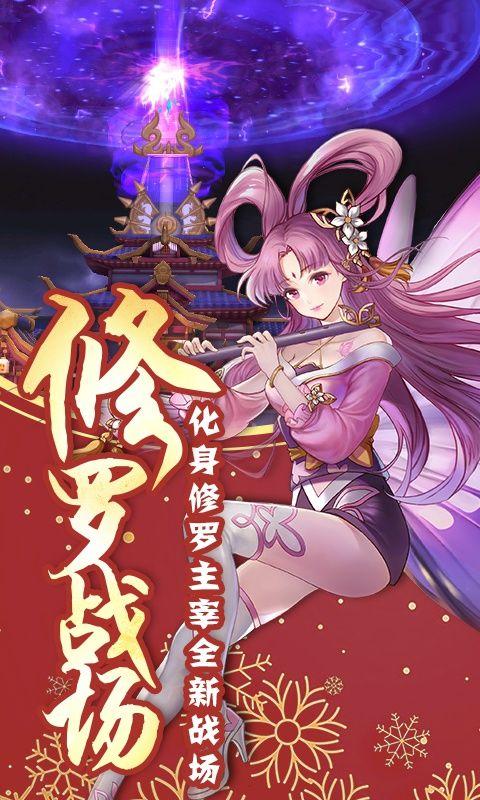 蜀山正传(九州异闻录)