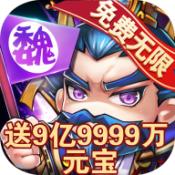 胡闹三国(GM版)