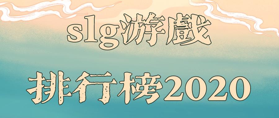 slg游戏排行榜2020
