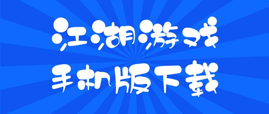 江湖游戏手机版下载